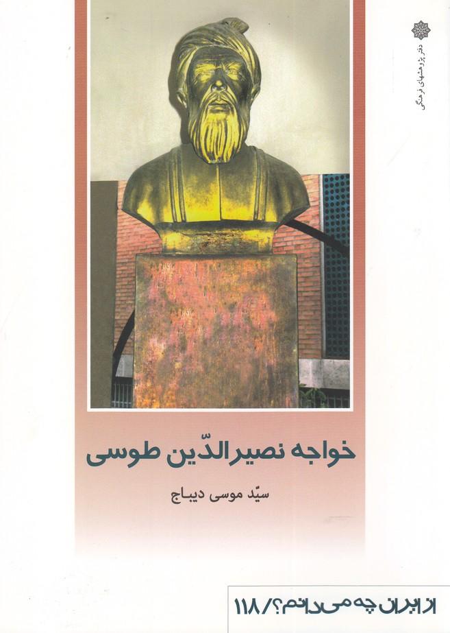 کتاب خواجه نصیرالدین طوسی