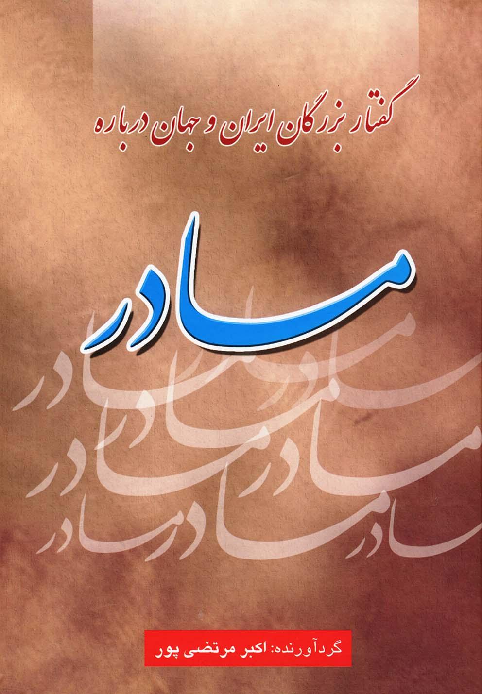 کتاب گفتار بزرگان ایران و جهان درباره مادر