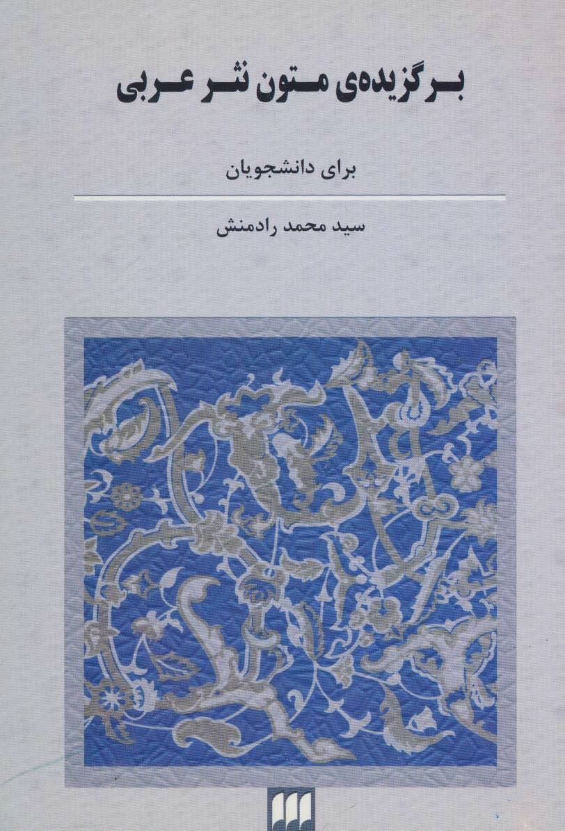 کتاب برگزیدهٔ متون نثر عربی ادبی، عرفانی و تاریخی برای دانشجویان