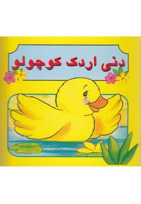 کتاب دنی اردک کوچولو