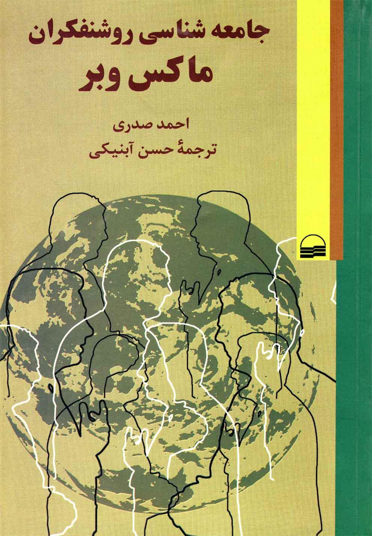 کتاب جامعهشناسی روشنفکران ماکس وبر