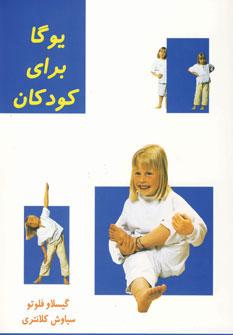 کتاب یوگا برای کودکان