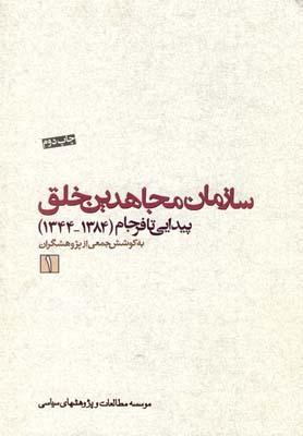 کتاب سازمان مجاهدین خلق: پیدایی تا فرجام (۱۳۸۴ - ۱۳۴۴)