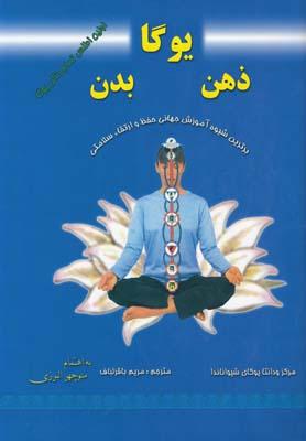 کتاب یوگا اتحاد ذهن و بدن