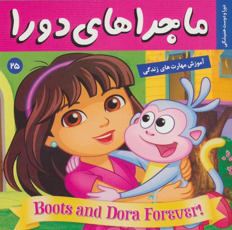 کتاب ماجراهای دورا: دورا و دوست همیشگی