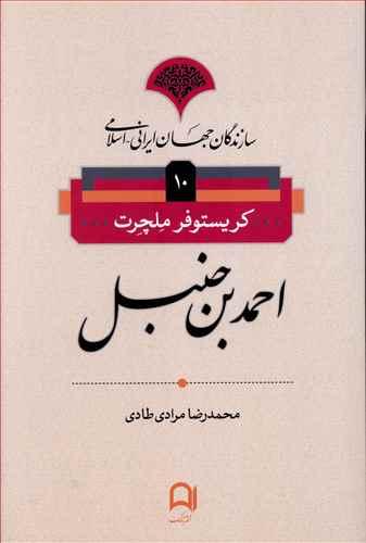 کتاب احمد بن حنبل