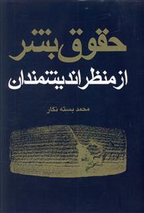 کتاب حقوق بشر از منظر اندیشمندان