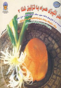 کتاب دنیای هنر آشپزی و تزئین غذا ۲