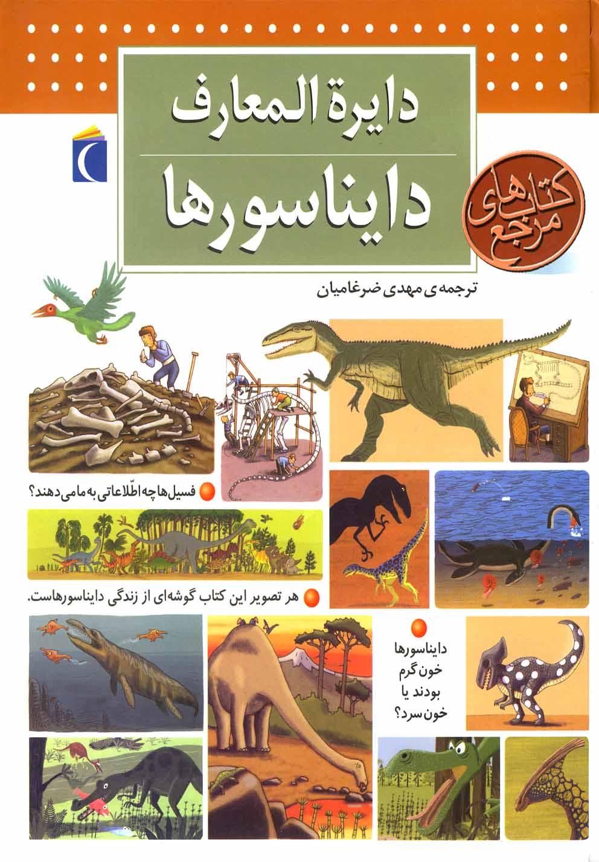 کتاب دایرهالمعارف دایناسورها
