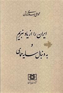 کتاب ایران را از یاد نبریم به همراه: به دنبال سایه همای