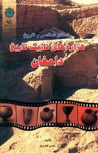 کتاب هزارههای تاریک تاریخ دامغان