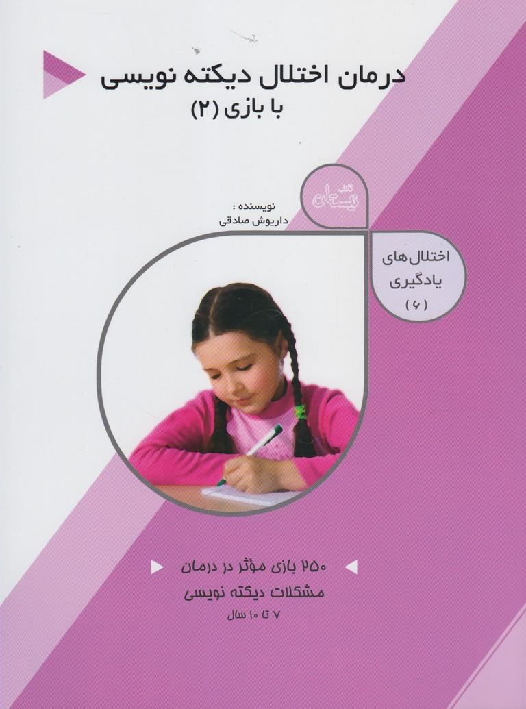 کتاب درمان اختلال دیکتهنویسی با بازی (۲)