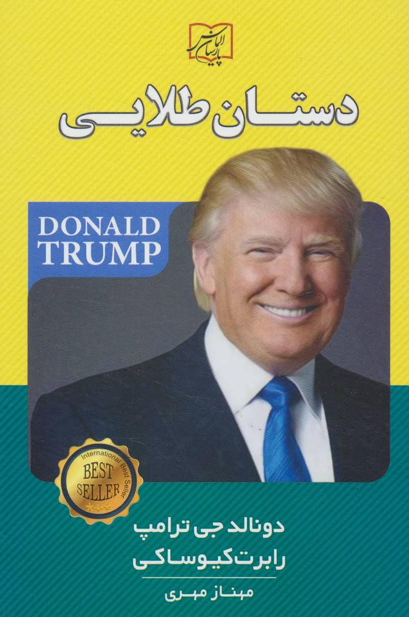 کتاب دستان طلایی