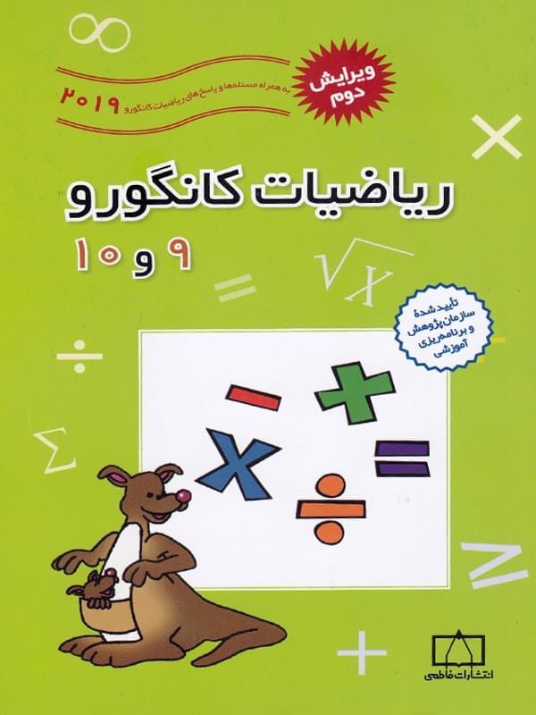 کتاب ریاضیات کانگورو نهم و دهم