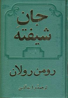 کتاب جان شیفته (جلد سوم و چهارم)