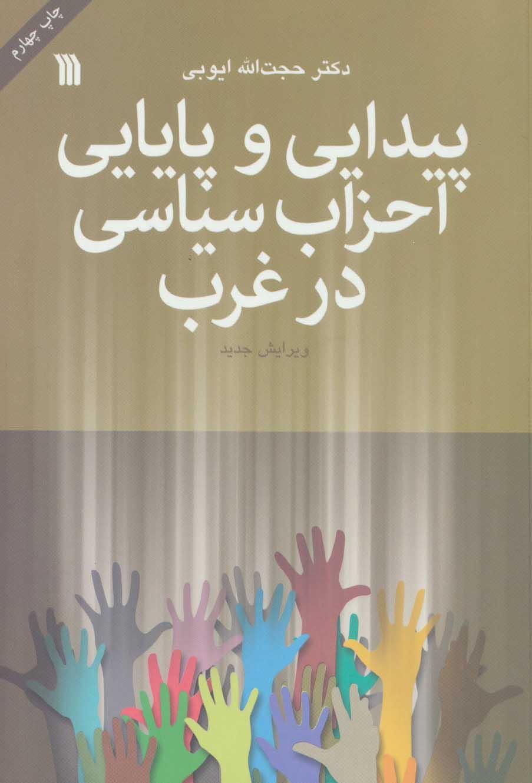 کتاب پیدایی و پایایی احزاب سیاسی در غرب
