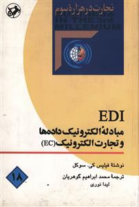 کتاب EDI مبادله الکترونیک دادهها و تجارت الکترونیک (EC)
