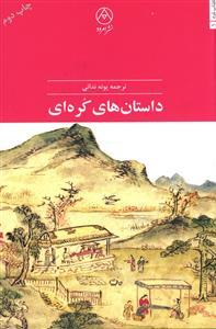 کتاب چانگ هیویی