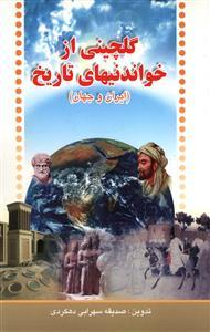 کتاب گلچینی از خواندنیهای تاریخ (ایران - جهان)