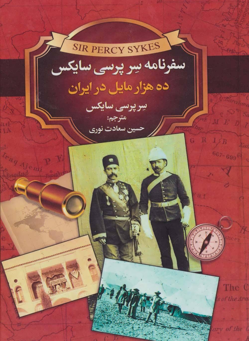 کتاب سفرنامه ژنرال سرپرسی سایکس، یا، ده هزار میل در ایران