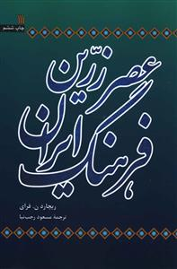 کتاب عصر زرین فرهنگ ایران