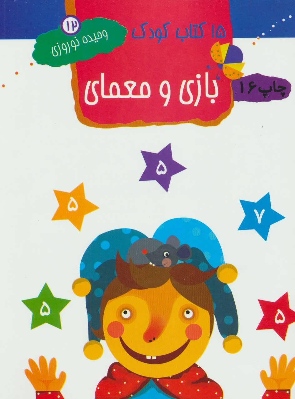 کتاب ۱۵ کتاب کودک: بازیها و معمای اعداد