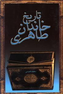 کتاب تاریخ خاندان طاهری: طاهر بن حسین