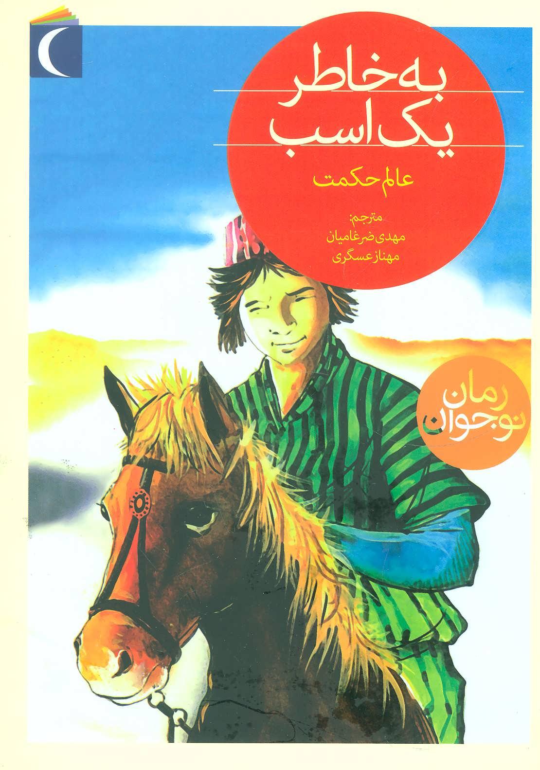کتاب به خاطر یک اسب