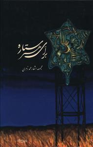 کتاب برای هر ستاره: مجموعه اشعار محمد زهری (۱۳۰۵ - ۱۳۷۳)