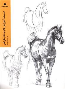 کتاب اسبها: آموزش گام به گام طراحی