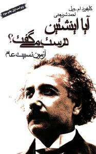 کتاب آیا اینشتین درست میگفت؟ آزمون نسبیت عام