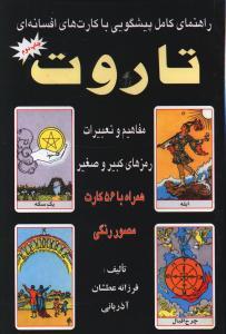 کتاب راهنمای کامل پیشگویی با کارتهای افسانهای تاروت