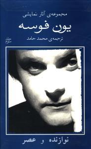 کتاب مجموعهٔ آثار نمایشی یون فوسه شامل: نوازنده و عصر