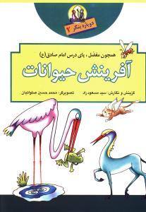 کتاب آفرینش حیوانات