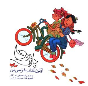 کتاب بازیها: اولین کتاب فارسی من