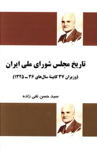 کتاب تاریخ مجلس شورای ملی ایران