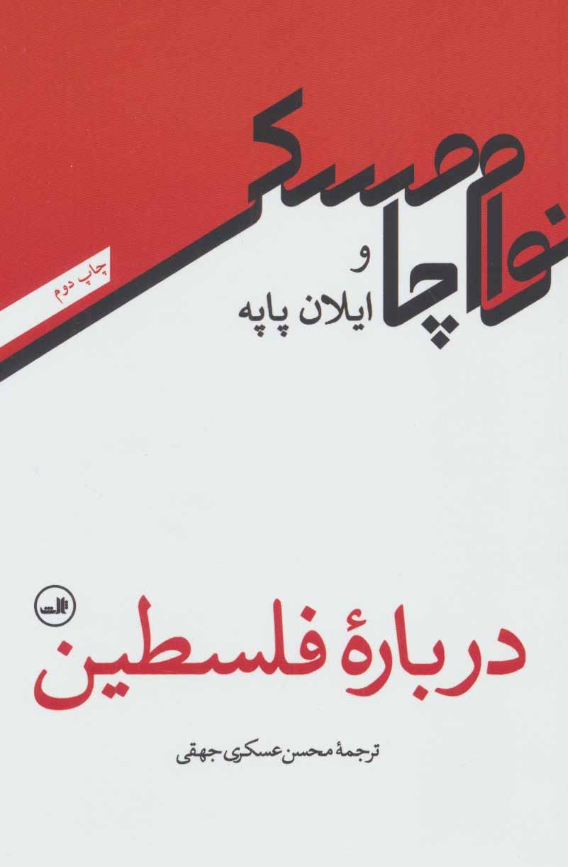 کتاب دربارهٔ فلسطین
