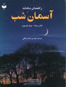 کتاب راهنمای ماهانه آسمان شب