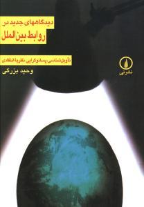کتاب دیدگاههای جدید در روابط بینالملل