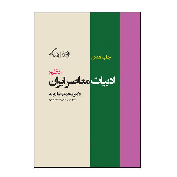 کتاب ادبیات معاصر ایران (شعر): درسنامه دانشگاهی