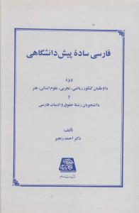 کتاب فارسی ساده پیشدانشگاهی