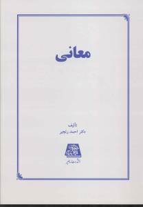کتاب معانی