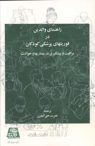 کتاب راهنمای والدین در فوریتهای پزشکی کودکان