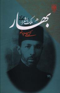 کتاب بهار، محمدتقی، ملکالشعراء