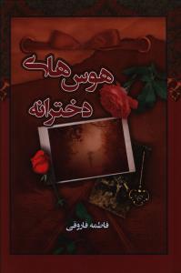 کتاب هوسهای دخترانه