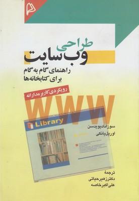 کتاب طراحی وبسایت راهنمای گام به گام برای کتابخانهها