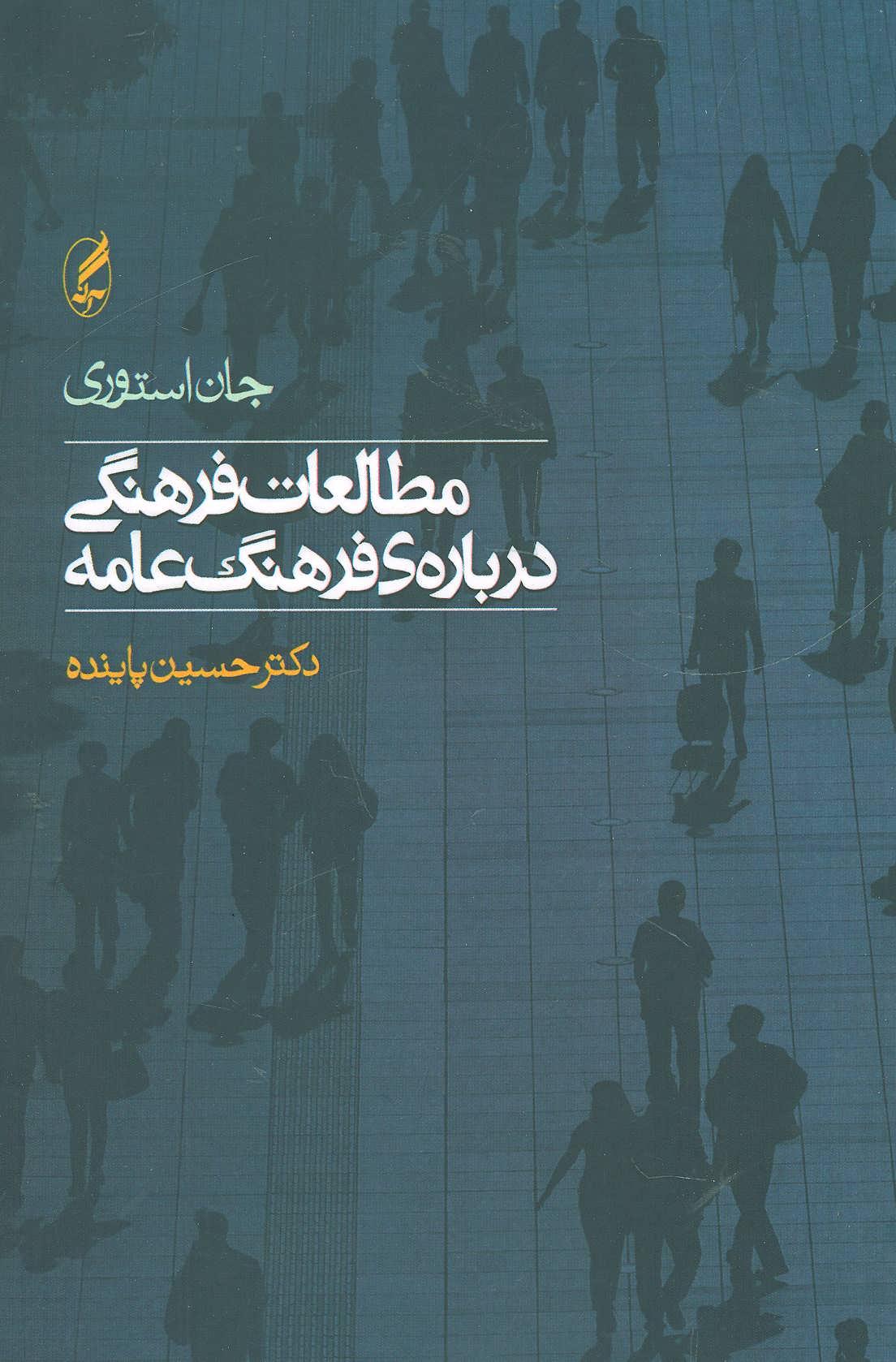 کتاب مطالعات فرهنگی دربارهٔ فرهنگ عامه