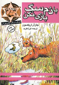 کتاب با دم سگ بازی نکن!