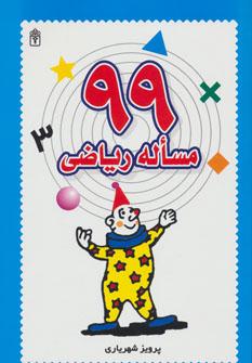 کتاب ۹۹ مساله ریاضی