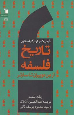 کتاب تاریخ فلسفه: از مندوبیران تا سارتر